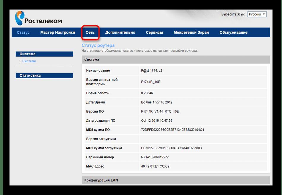 Переход в раздел Сеть для отключения беспроводного интернета в веб-интерфейсе роутера Ростелеком