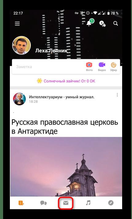 Переход в раздел Сообщения через мобильное приложение Одноклассники