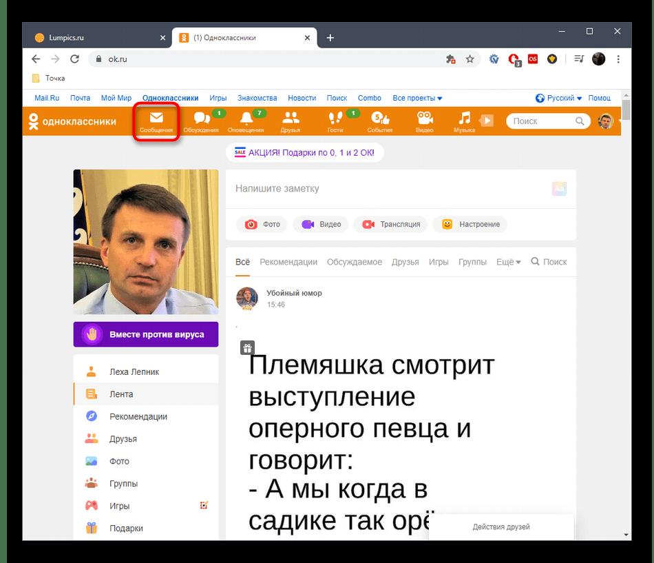 Переход в раздел Сообщения для создания чата в полной версии сайта Одноклассники