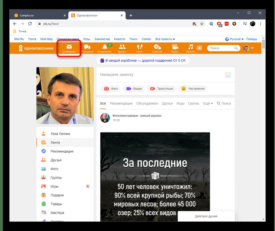 Переход в раздел Сообщения в полной версии сайта Одноклассники