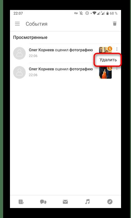 Переход в раздел Удалить через События в мобильном приложении Одноклассники