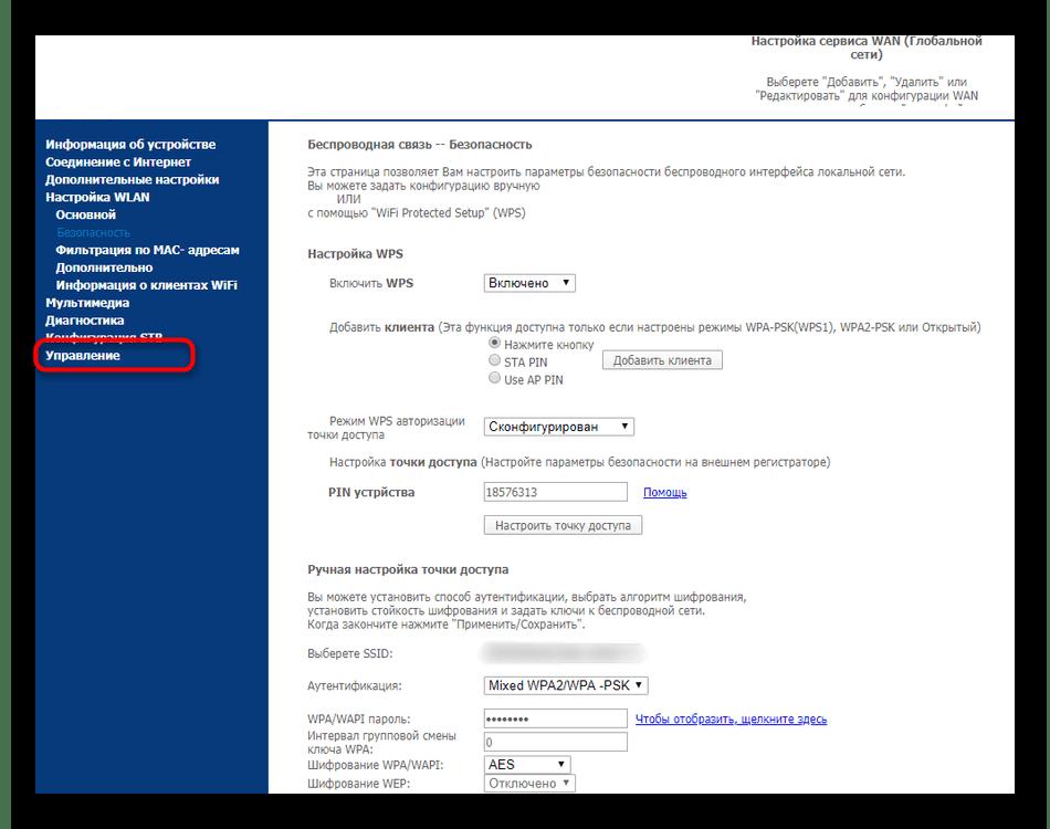 Переход в раздел Управление в веб-интерфейсе роутера Sagemcom F@st 2804