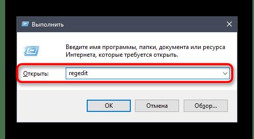Переход в редактор реестра для очистки остаточных файлов Microsoft Office 2016 в Windows 10