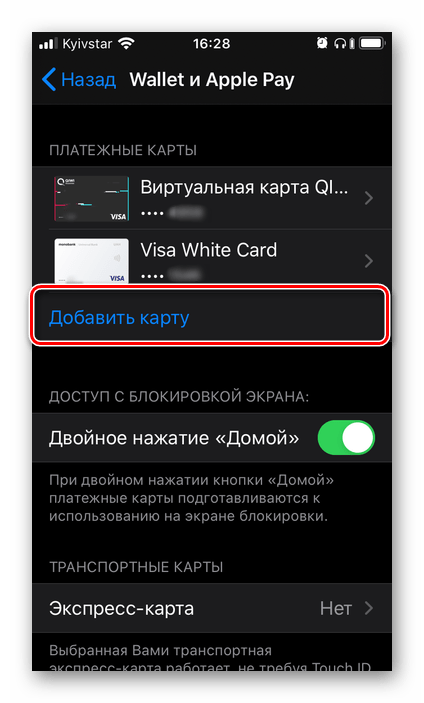 Перейти к добавлению новой карты в настройках приложения Wallet на iPhone
