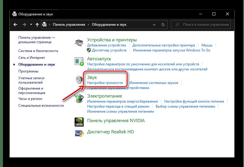 Перейти к подразделу Настройка громкости в Оборудовании и звук в Windows 10