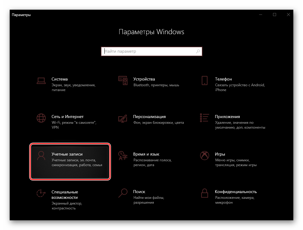 Перейти к управлению учетными записями в Параметрах ОС Windows 10