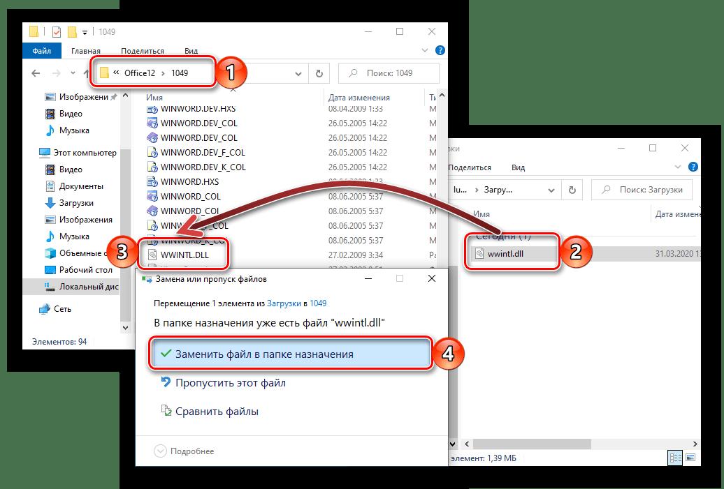 Перемещение библиотеки для устранения ошибки в программе Mirosoft Word 2007