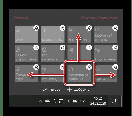 Перемещение элемента Фокусировка внимания в Центре уведомлений ОС Windows 10