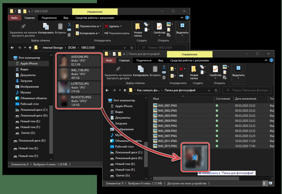Перемещение фотографий с другой папки на iPhone в папку на компьютере с Windows