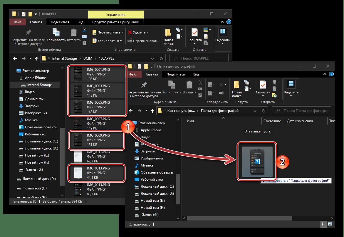 Перемещение фотографий с iPhone в папку на компьютере с Windows
