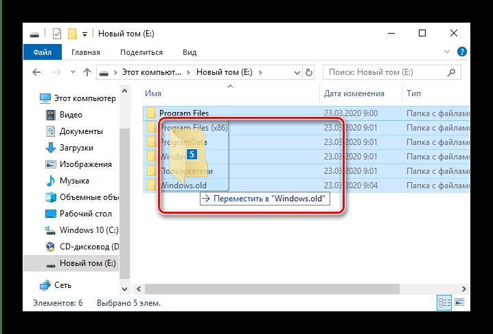 Перемещение старых файлов в папку предыдущей Виндовс для стирания второй Windows 10 с компьютера