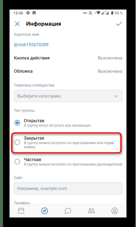 Перевод сообщества в статус закрытого через мобильное приложение ВКонтакте