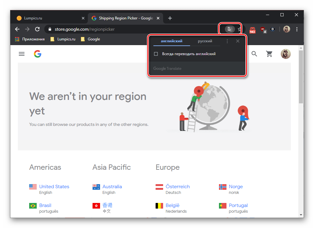 Перевод страницы сайта на русский язык в браузере Google Chrome