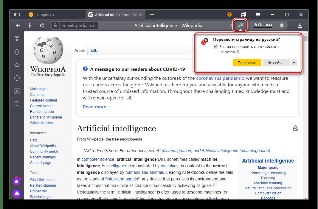Перевод страницы сайта на русский язык в Яндекс.Браузере