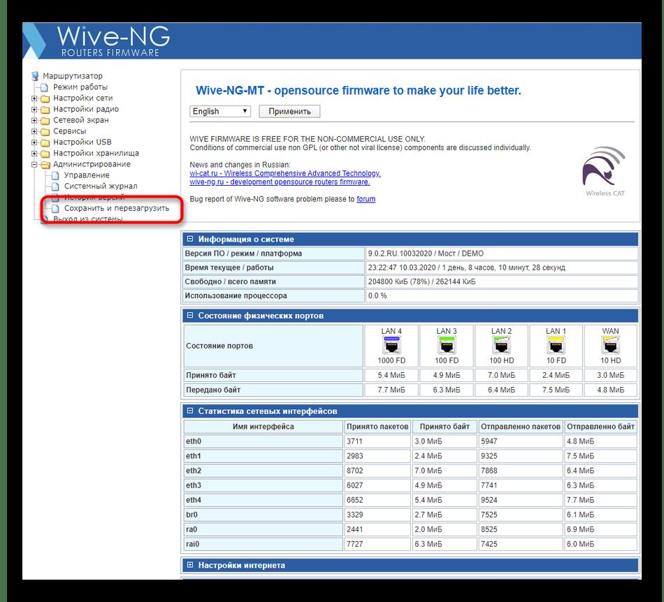 Перезагрузка роутера SNR-CPE-W4N после завершения настройки