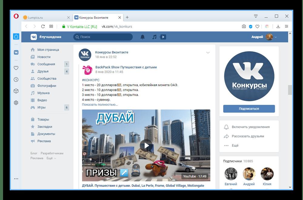 Первый пример конкурса в сообществе на сайте ВКонтакте