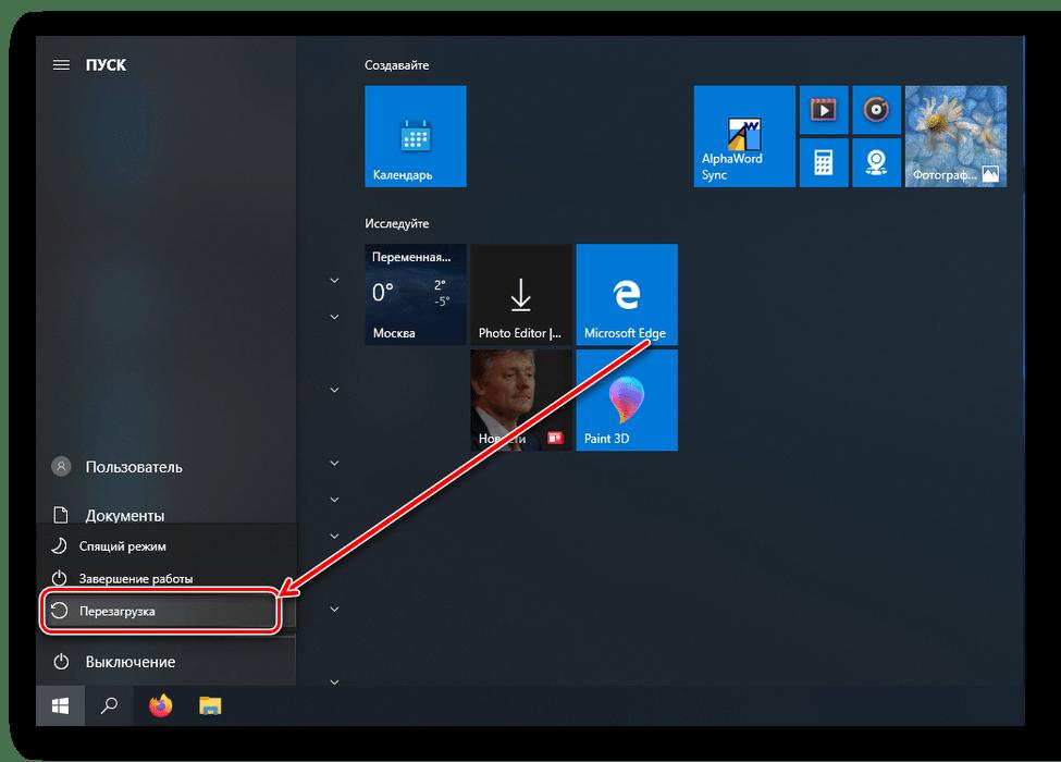 Перзагрузится в режим восстановления для получения вариантов загрузки windows 10