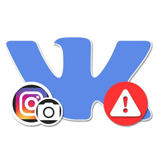 Почему фото из Инстаграм не публикуются ВКонтакте