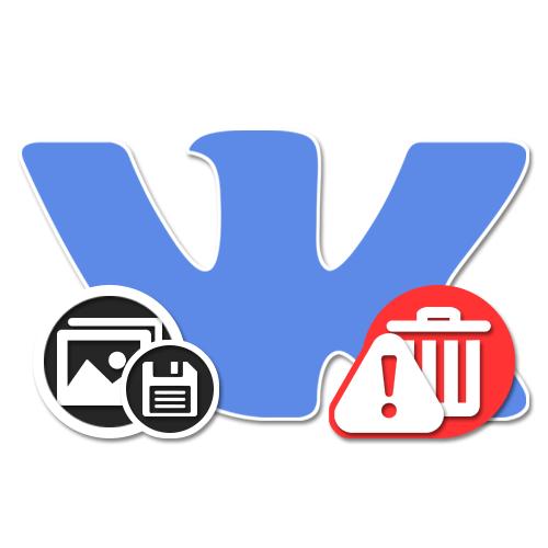 Почему не удаляются сохраненные фотографии ВКонтакте