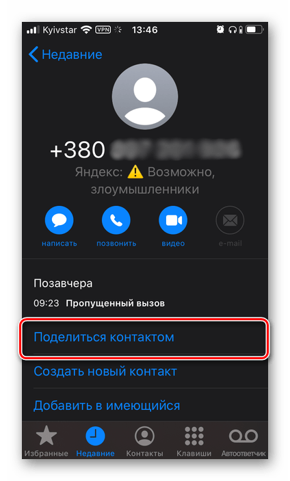 Поделиться контактом в определитель номера Яндекс на iPhone