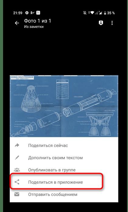Поделиться в приложении для сохранения фотографии из Одноклассники