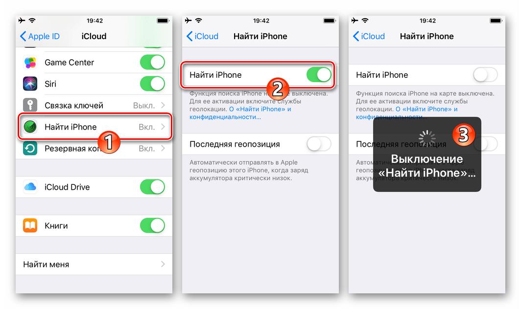 Подготовка iPhone к переносу WhatsApp - отключить опцию Найти айФон
