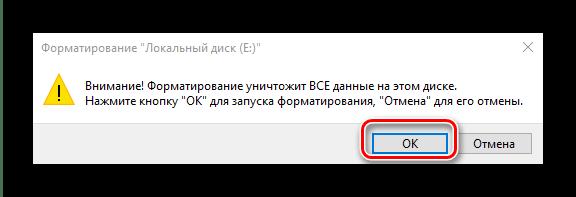 Подтаерждение в проводнике для форматирования компьютера без удаления Windows 10