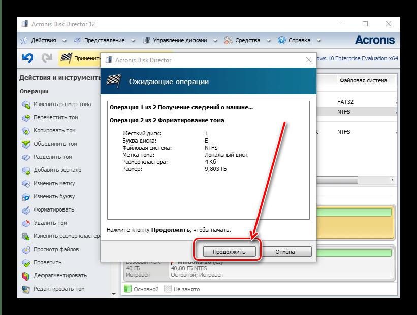 Подтвердить операцию в Acronis Disk Director для форматирования компьютера без удаления Windows 10