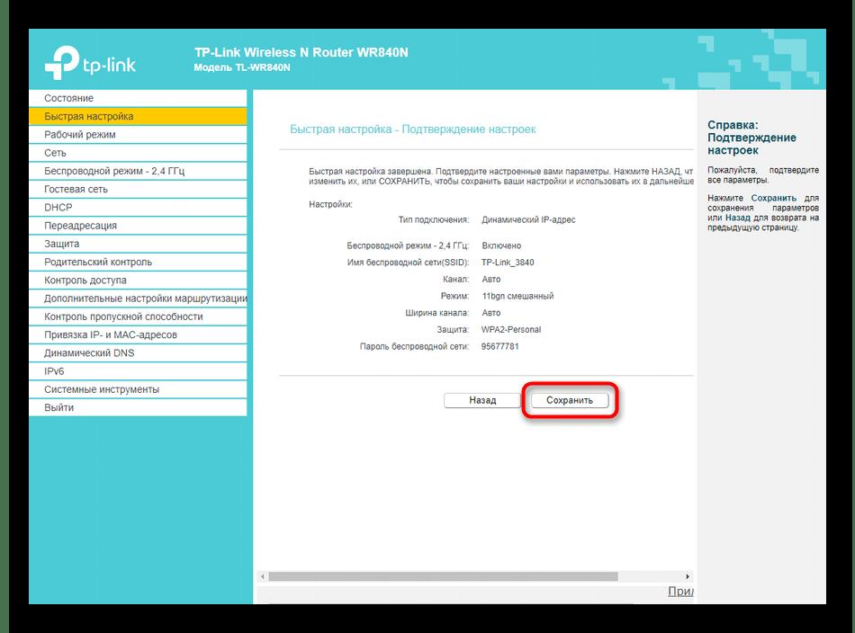Подтверждение изменений после быстрой настройки роутера TP-LINK TL-WR840N