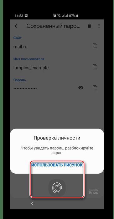 Подтверждение личности в Google Chrome на смартфоне