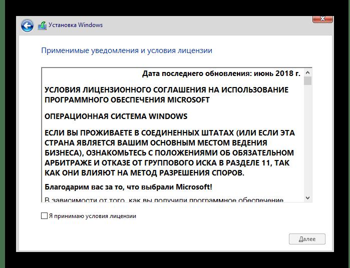 Подтверждение лицензионного соглашения перед установкой Windows 10