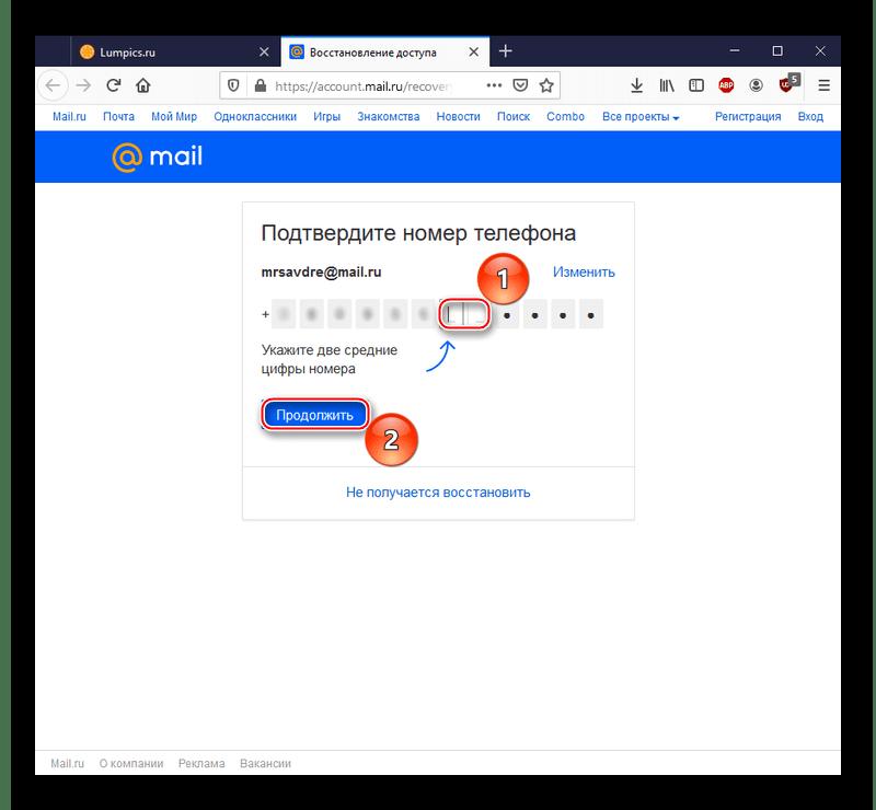 Подтверждение номера телефона в почте Mail.ru