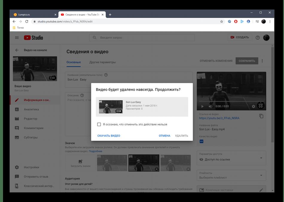 Подтверждение прямого удаления видео на сайте YouTube
