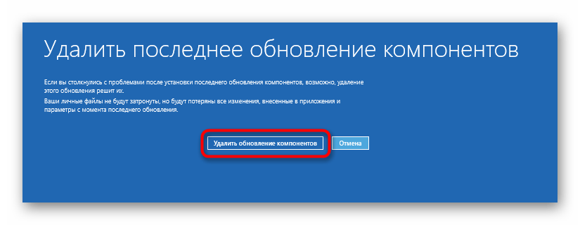 Подтверждение удаления обновлений для решения проблем с загрузкой Windows 10 после установки