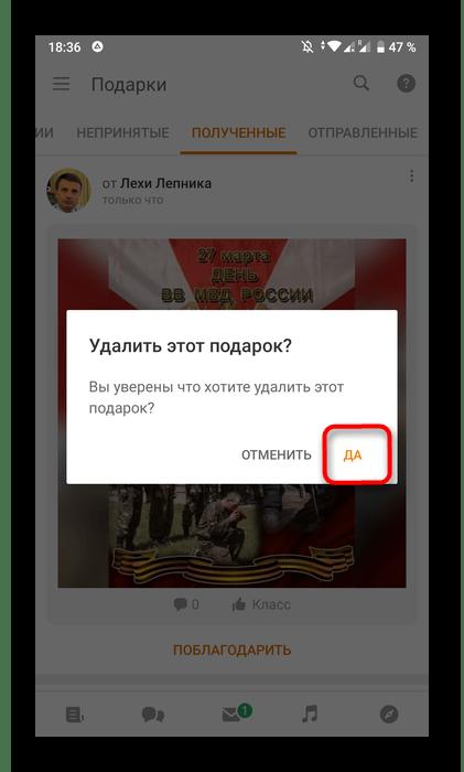 Подтверждение удаления принятого подарка в мобильном приложении Одноклассники
