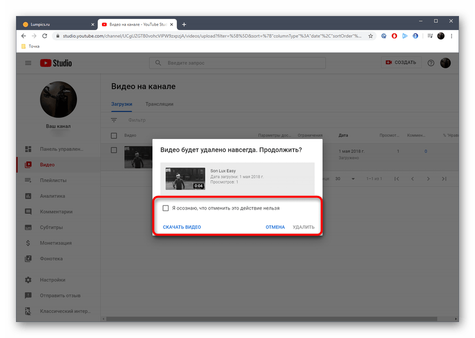 Подтверждение удаления собственного видео на сайте YouTube