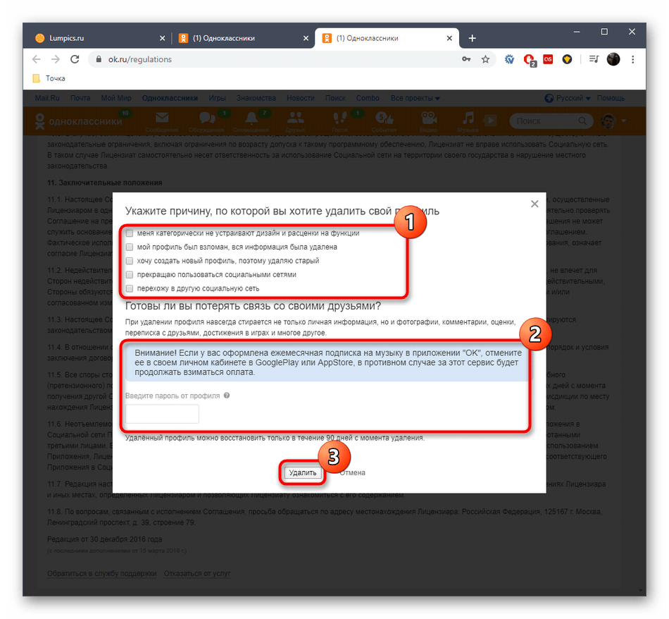 Подтверждение удаления страницы через полную версию сайта Одноклассники