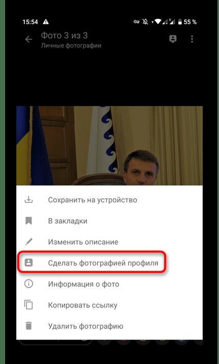 Подтверждение установки фотографии в замену рамки через мобильное приложение Одноклассники