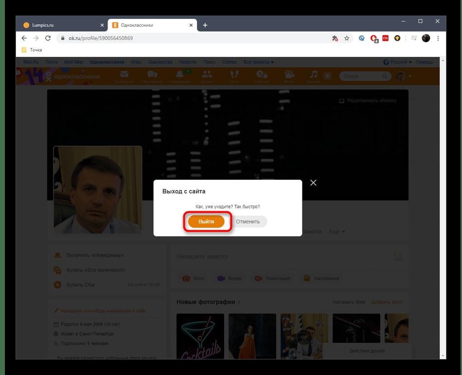 Подтверждение выхода из личного профиля в полной версии сайта Одноклассники