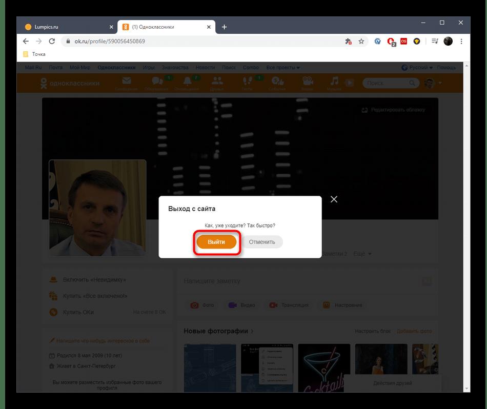 Подтверждение выхода из профиля Одноклассники в полной версии сайта