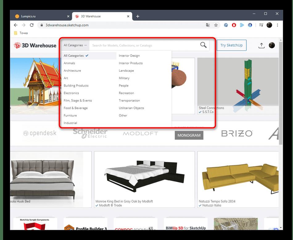 Поиск фигур для SketchUp на официальном сайте