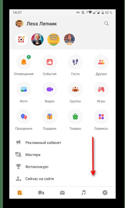 Поиск кнопки Выхода в мобильном приложении Одноклассники