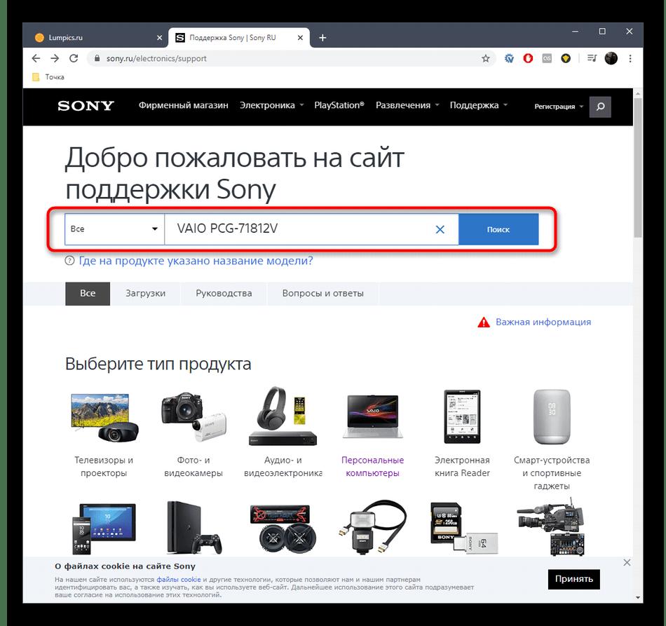 Поиск модели Sony Vaio PCG-71812V на официальном сайте для скачивания драйверов