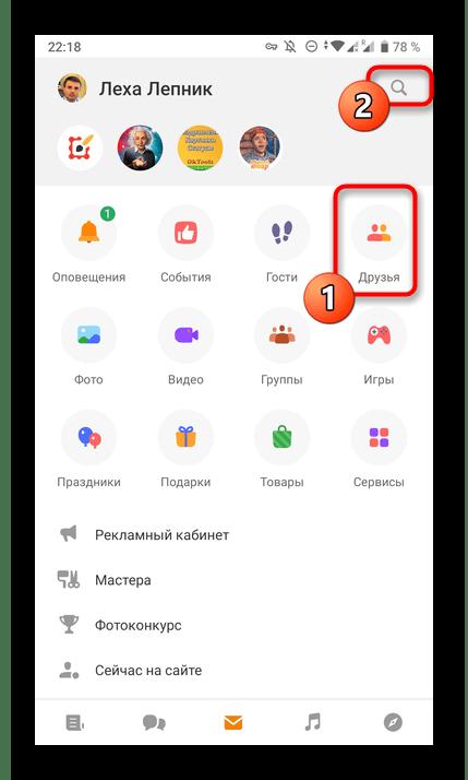 Поиск пользователя для начала беседы в мобильном приложении Одноклассники