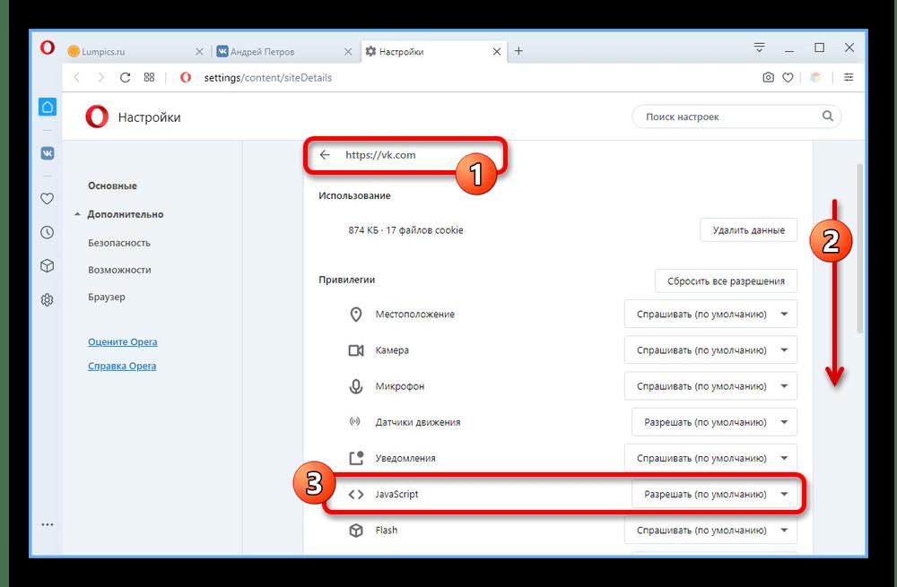 Поиск строки JavaScript в Настройках сайтов в браузере