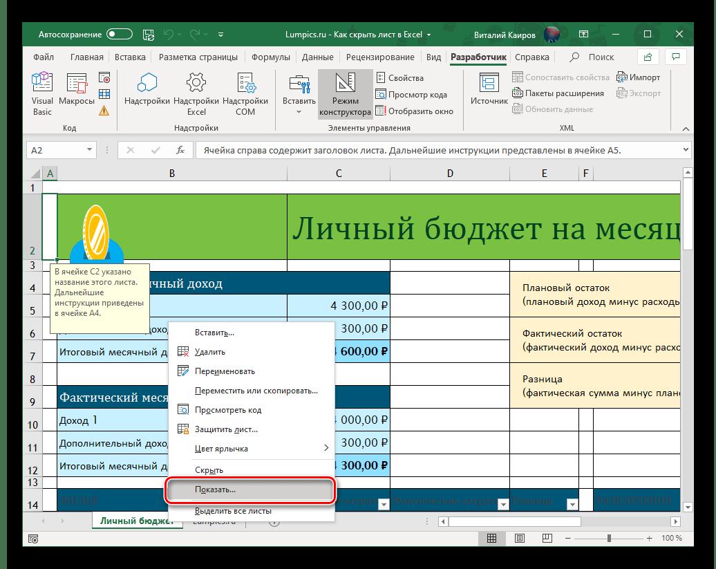 Показать ранее скрытый лист в программе Microsoft Excel