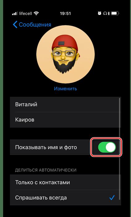 Показывать имя и фото при общении в iMessage на iPhone