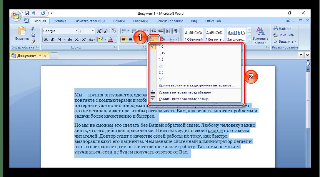 Попытка изменения междустрочного интервала в Microsoft Word 2007