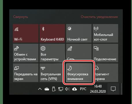 Повторное включение и выключение Фокусировки внимания в ОС Windows 10