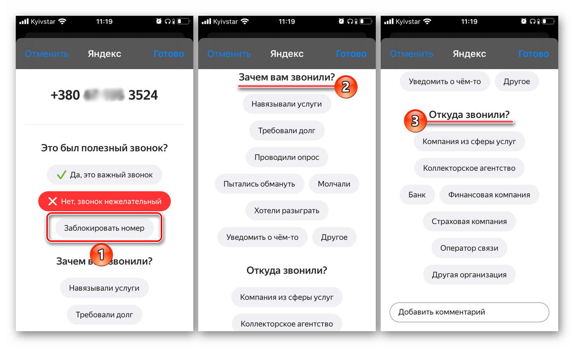 Предоставление дополнительных сведений в определителе номера Яндекс на iPhone